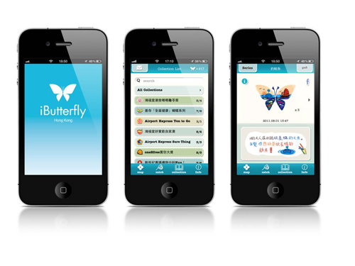 ibutterfly_screenshot1