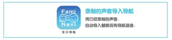 Fami_navi_app_china